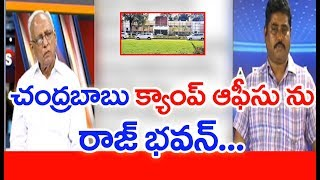 Central Govt Plans To Use Chandrababu Camp Office As Raj Bhavan | IVR Analysis