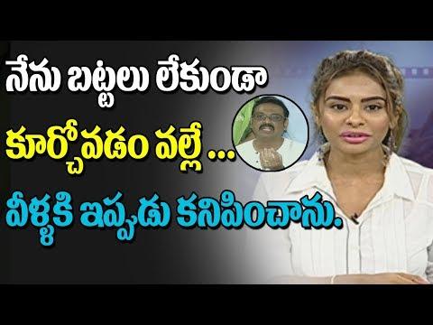 నేను బట్టలు లేకుండా కూర్చోవడం వల్లే ... వీళ్ళకి ఇప్పుడు కనిపించాను | Sri Reddy Reacts On Naresh