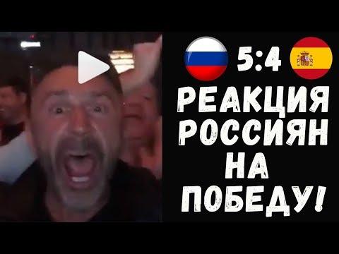 РОССИЯ - ИСПАНИЯ: РЕАКЦИИ РОССИЯН НА ИСТОРИЧЕСКУЮ ПОБЕДУ!