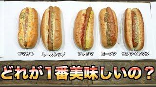 はじめしゃちょー「今日の動画!コンビニのホットドッグ日本1決定戦」