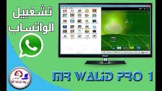 شرح برنامج تشغيل تطبيقات الاندرويد على الكمبيوتر+ تشغيل تطبيق whatsapp على الكمبيوتر
