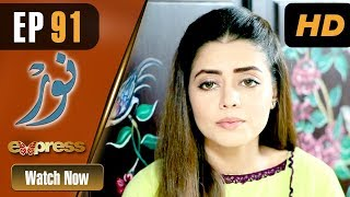 Download Lagu Pakistani Drama | Noor - Episode 91 | Express Entertainment Dramas | Asma, Agha Talal, Adnan Jilani Gratis STAFABAND