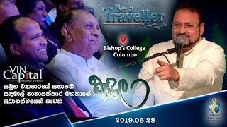 Kandula - Colombo