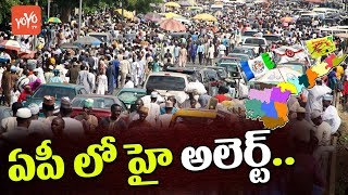 High Alert In AP | AP Election Results 2019 | YS Jagan | Chandrababu | AP Political News