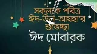 EID UL ADHA- 2017 ISLAMIC SONG