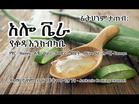 አሎ ቬራ Aloe Vera - Skin Care የቆዳ እንክብካቤ - ፊትህንም ታጠብ; - Face Wash