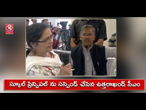 Uttarakhand Chief Minister Orders Arrest, Suspension of School Principal | V6 News