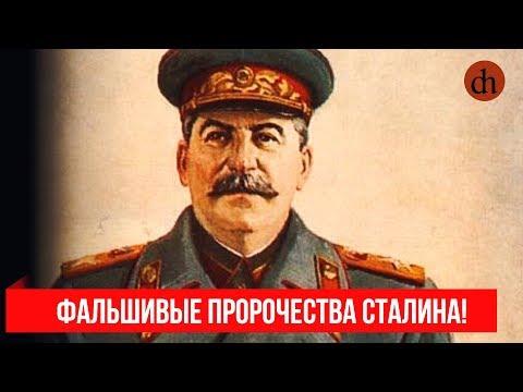 Фейк#1. Фальшивые пророчества Сталина