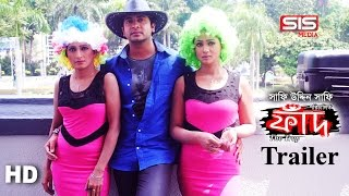 FAAD (The Trap) | Official Trailer | Bengali Movie | Shakib Khan | Achol | SIS Media.