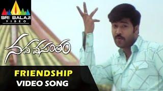 Nava Vasantham Songs    Friendship Video Song    Tarun, Priyamani