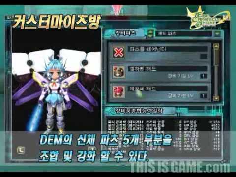Emil Chronicle Online - Saga 10 -- Emil Chronicle Online Video -- MMOsite.com.flv