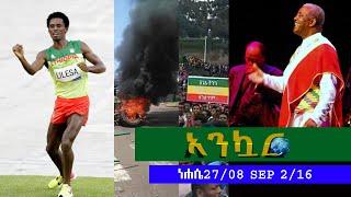 Ethiopia - Ankuar - Ethiopian Daily News Digest