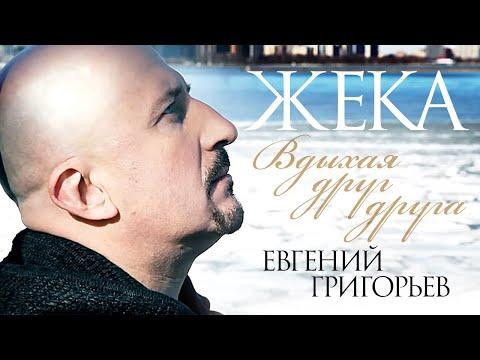 Жека - Вдыхая друг друга (official video)