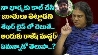 Rakesh Master React To Sekhar Master Comments | Rakesh Master Strong Warning To Sekhar Master | TTM