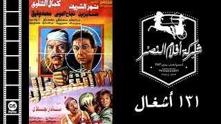 131 Ashghal Movie | فيلم 131 أشغال