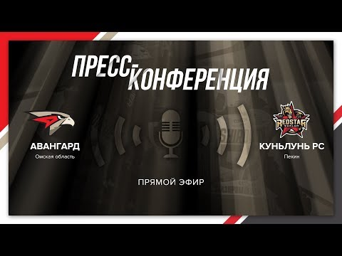 """Авангард"" - ""Куньлунь Ред Стар"" 4:2. Послематчевая пресс-конференция"