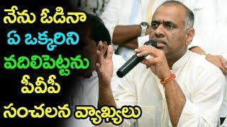 నేను ఓడినా ఓవరిని వదిలేదు లేదు || Prasad V. Potluri Press Meet || Vijayawada