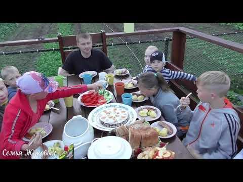 Славик, с Днем рождения!/6000 на канале!/Семья Жуковых 24.06.2018