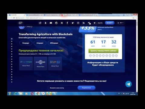 Pavocoin-блокчейн для Интернета вещей в сельском хозяйстве