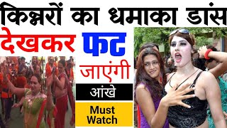 जबलपुर में देश भर के किन्नरों की सजी महफ़िल( किन्नर डांस ) INDIAN GAY