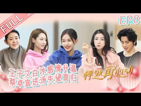 陸綜-怦然再心動-EP 08- 王子文向吳永恩坦言自己有孩子 陳越取消約會惹蔡卓宜生氣?