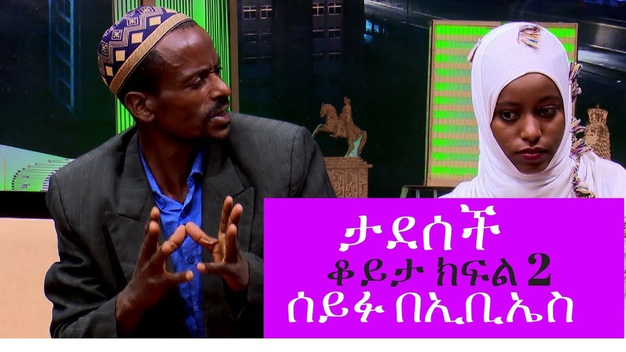 Ethiopian Woman Fell In Kuwait Interview with Seifu on EBS TV PArt 2