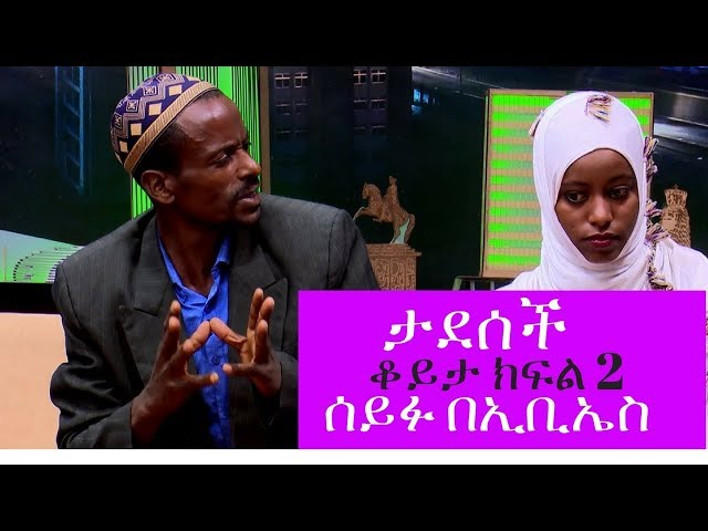 Interview With Ethiopian Woman Tadesech Who Fell From 7th Floor In Kuwait