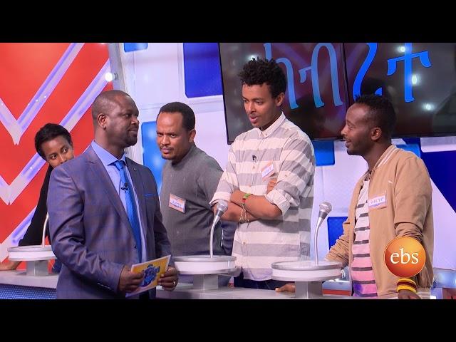 Yebeteseb Chewata Season 4 EP 16