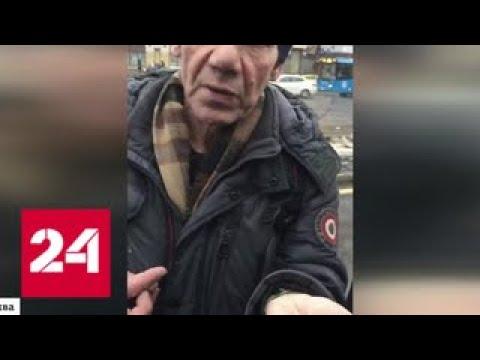 Профессиональные нищие оккупировали людные места столицы - Россия 24