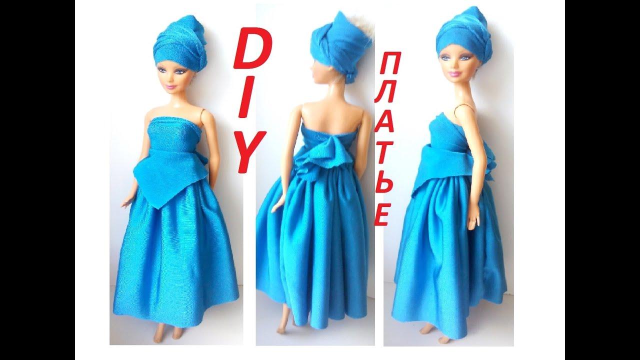 Как из ткани сделать платье для куклы своими руками из ткани 59