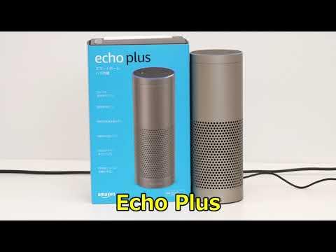 Echo PlusとEcho Studioの音質の差はこんな感じ/「ラブライブ!」虹ヶ咲学園ファーストライブにファン…他