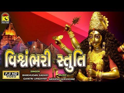 vishvambhari stuti songs - vishvambhari stuti - album : sampurn...