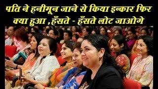 पति ने हनीमून जाने से किया इन्कार फिर क्या हुआ || हँसते - हँसते लोट जाओगे || Deepak Gupta With Kumar