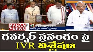 IVR Analysis | Resounding Victory For TRS Party | Governor Address At Telangana Assembly | Mahaa New