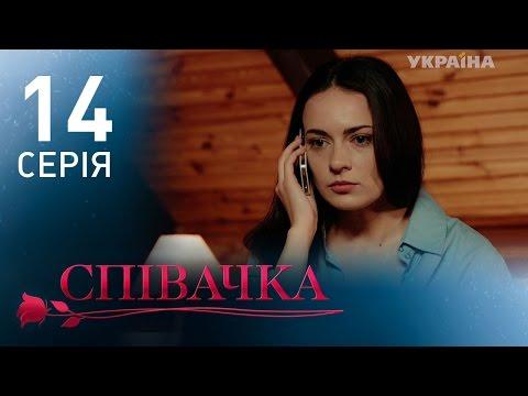 Певица (14 серия)