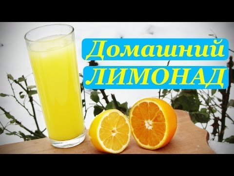 Домашний лимонад простой
