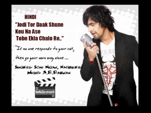 A R Rahman Musical Ekla Cholo Re In Hindi By  Sonu Nigam.flv video