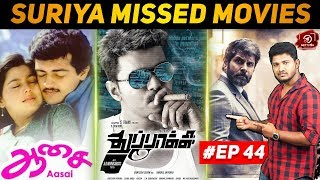 Interesting Facts http://festyy.com/wXTvtSAKReview I Suriya Missed Movies l EP 44 | Dhruva Natchathiram | Thuppakki | Aasai