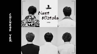 UNIQ - 不曾离开过 Never Left/Next Mistake [Chinese Version] (with mp3 download link)