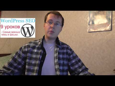Видеокурс WordPress SEO