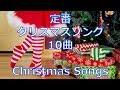 おなじみの定番クリスマスソング10曲♪ 歌入りBGMにどうぞ! Christmas song 10songs