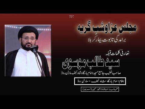 Speaker | Talib Moosavi | Shab-e-Aza - 5th Safar 1441/2019 - Imam Bargah Shah-e-Najaf - Karachi