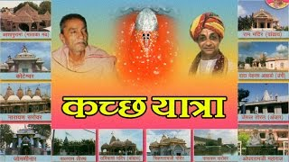 Kutch Yatra (Hindi) - Devotional Songs / Bhajans / Aarti - Hindi Devotional Songs