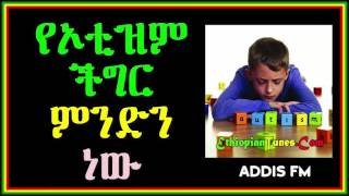 What is autism? Amharic