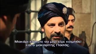 ΣΟΥΛΕ'Ι'ΜΑΝ Ο ΜΕΓΑΛΟΠΡΕΠΗΣ - Ε104 PROMO 3 GREEK SUBS