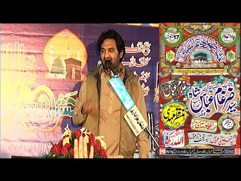 Zakir Muntazir Mehdi | Jashan 18 Jan 2018 | Qasiday And Naat |