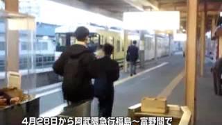 阿武隈急行 福島~富野間の運行開始