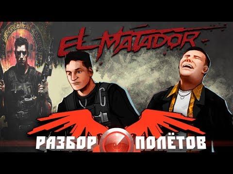 Разбор полётов. El Matador