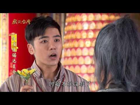 台劇-戲說台灣-怪庄怪貓池王爺-EP 04