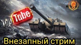 World of Tanks - Утренний внезапный стрим
